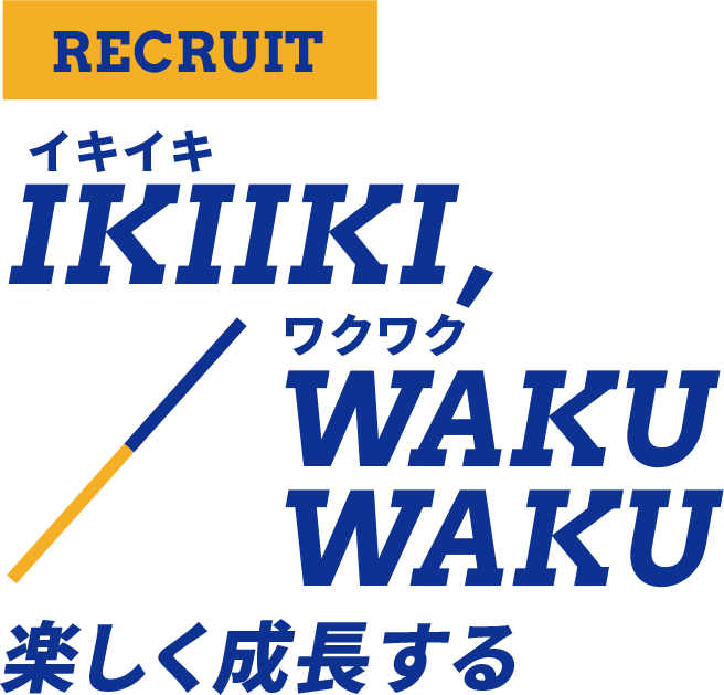 RECRUIT IKIIKI,WAKUWAKU 楽しく成長する