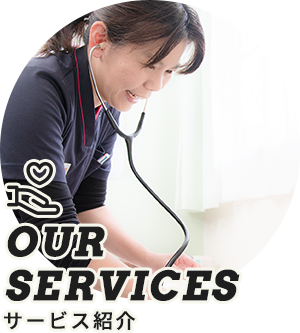 OUR SERVICES サービス紹介
